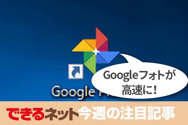 Googleフォトが「PWA」で高速化を実現! 【2018年5月31日~6月6日の注目記事】