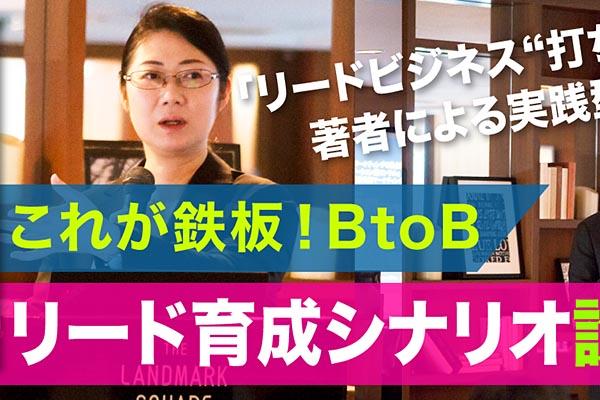 【セミナー】すぐ実務に生きる「これが鉄板! BtoBリード育成シナリオ設計講座」7月18日開催
