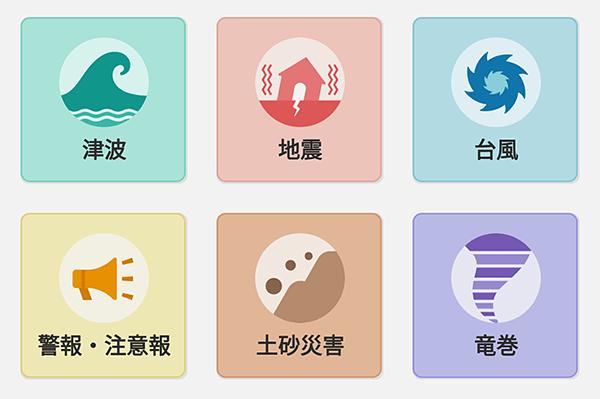 NHKの防災情報や速報を見るには「NHKニュース・防災」アプリが便利