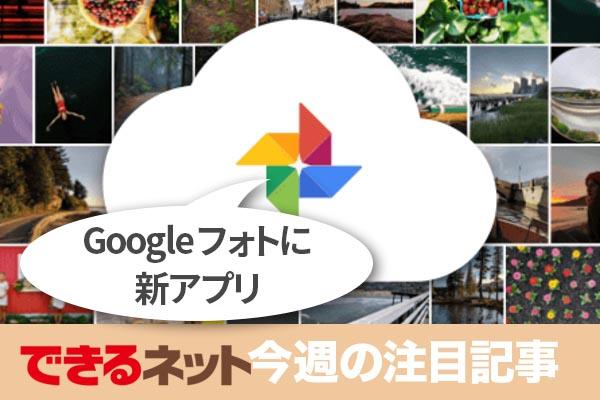もう試した? 「Googleフォト」の新PC向けアプリ【2018年6月14日~6月20日の注目記事】