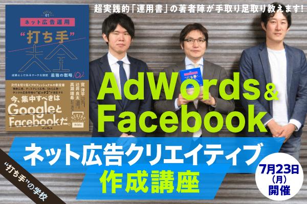 成果につながる広告文を1日で作る!  「AdWords & Facebook ネット広告クリエイティブ作成講座」を7月23日に開催