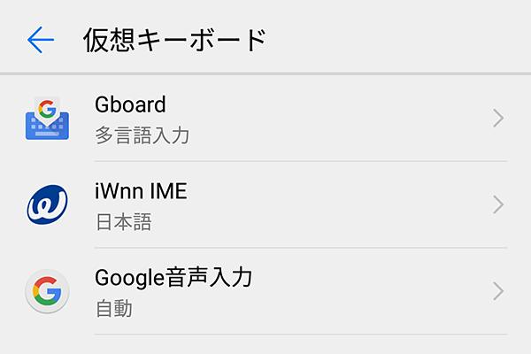 【Androidカスタマイズ】通常では無効化できない不要なIMEを隠す方法