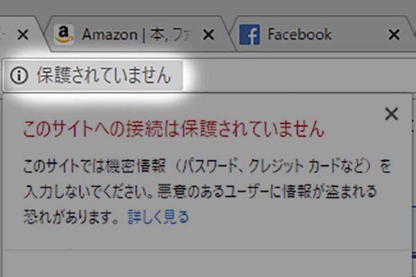 【セキュリティ】Google Chromeに表示される「保護されていません」警告の意味は?