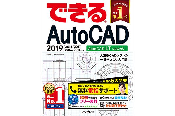 『できるAutoCAD 2019/2018/2017/2016/2015対応』使い方解説動画一覧