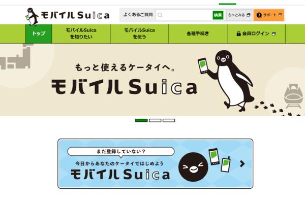 【定番アプリ】Android版「モバイルSuica」の会員登録→オートチャージ設定まで(手順を詳しく解説)