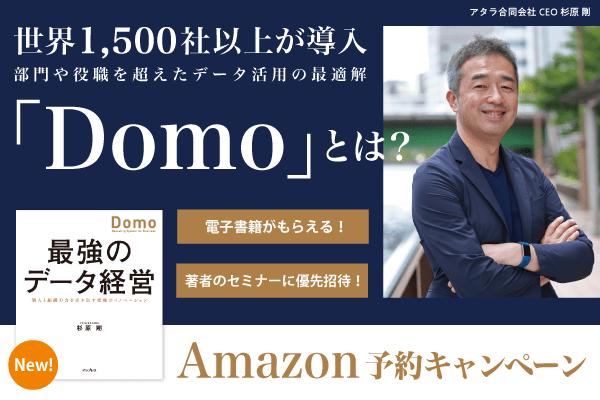 【今なら電子書籍つき】『最強のデータ経営 個人と組織の力を引き出す究極のイノベーション「Domo」』のAmazon予約キャンペーンを実施中!