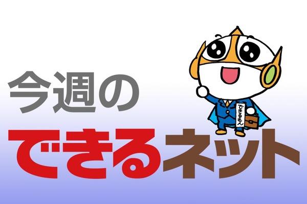 iPhone版「Google翻訳」は3D Touchの活用がキモ【2018年8月31日】