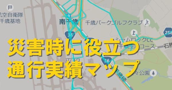 覚えておこう。災害時の通行実績がわかる「通れた道マップ」