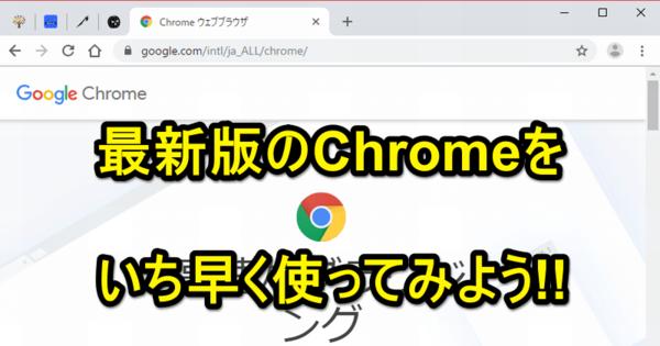 【もう使った?】Chromeを「新しいデザイン」に更新する方法