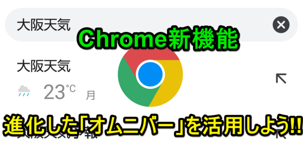 【Chrome新機能】アドレスバーにキーワードを入れたら、一瞬で検索結果が表示された!