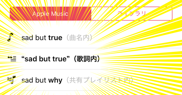 【iOS12新機能】これは便利! iPhone「ミュージック」アプリで歌詞から楽曲を検索する方法
