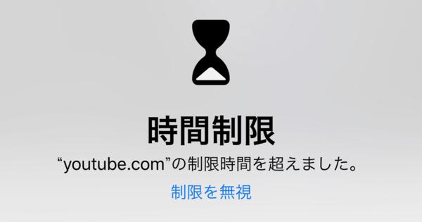 iPhoneの使い過ぎ防止! iOS 12の新機能「スクリーンタイム」で時間制限を設定する