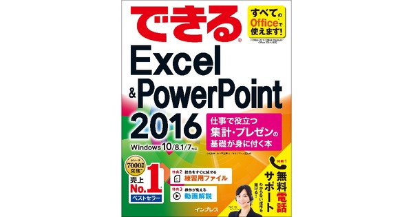 Excel & PowerPoint 2016 - 使い方動画まとめ