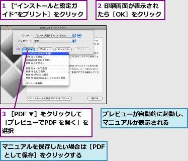 pdf ページ サムネール表示できない mac