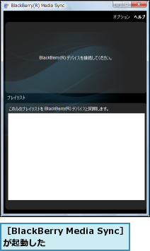 [BlackBerry Media Sync]が起動した