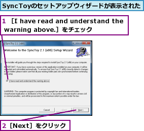 1 [I have read and understand the warning above.]をチェック,2[Next]をクリック,SyncToyのセットアップウィザードが表示された