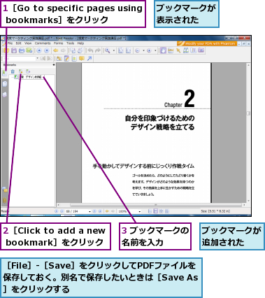 1[Go to specific pages using bookmarks]をクリック,2[Click to add a new bookmark]をクリック,3 ブックマークの名前を入力   ,ブックマークが表示された  ,ブックマークが追加された  ,[File]-[Save]をクリックしてPDFファイルを保存しておく。別名で保存したいときは[Save As]をクリックする