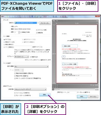 pdf xchange viewer 印刷 カラー