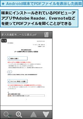 ファイル内検索 pdf windows7