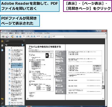 スキャン pdf 全体表示