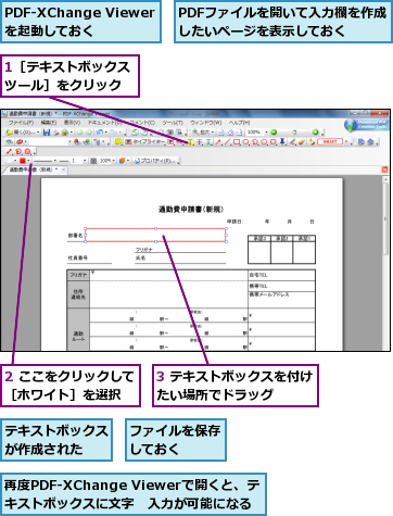 pdf xchange viewer 1.6 表示