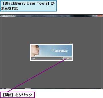 BlackBerry Bold 9700とパソコンを連携できるようにするには