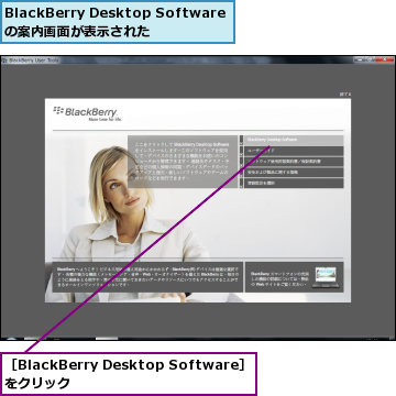BlackBerry Desktop Softwareの案内画面が表示された,[BlackBerry Desktop Software]をクリック
