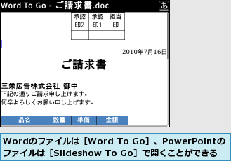 Wordのファイルは[Word To Go]、PowerPointのファイルは[Slideshow To Go]で開くことができる