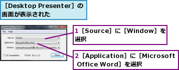 1[Source]に[Window]を選択      ,2[Application]に[Microsoft Office Word]を選択,[Desktop Presenter]の画面が表示された