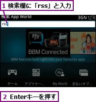 App WorldからBlackBerry Bold 9900用のアプリケーションをインストール