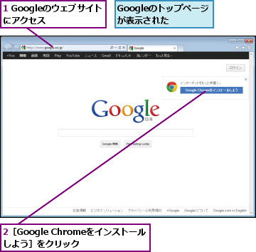 「Google Chrome」Google製のWebブラウザー - 窓 …