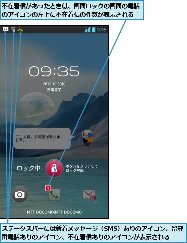 Androidスマホの留守番電話を設定する方法 | すま …