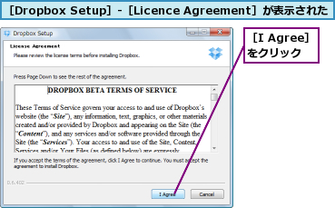 [Dropbox Setup]-[Licence Agreement]が表示された,[I Agree]をクリック