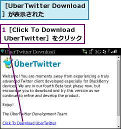 1[Click To Download UberTwitter]をクリック,[UberTwitter Download]が表示された