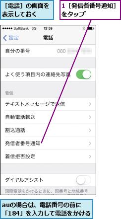 非 通知 で 電話 を かける 方法 【iPhone/Android対応】電話番号を非通知でかける方法