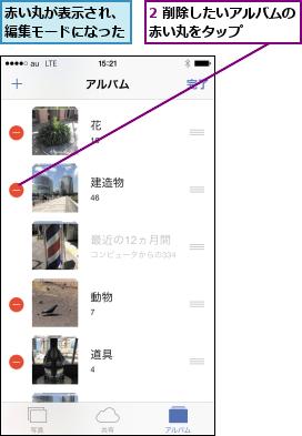 アルバム iphone 写真