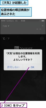 2[OK]をタップ,位置情報の確認画面が表示された     ,[天気]が起動した