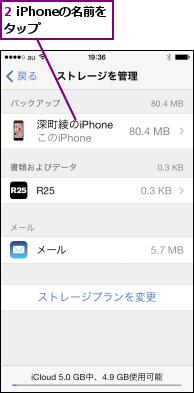 2 iPhoneの名前をタップ