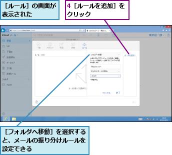 4[ルールを追加]をクリック      ,[フォルダへ移動]を選択すると、メールの振り分けルールを設定できる,[ルール]の画面が表示された