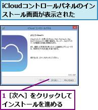 1[次へ]をクリックしてインストールを進める  ,iCloudコントロールパネルのインストール画面が表示された