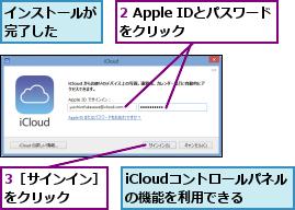2 Apple IDとパスワードをクリック    ,3[サインイン]をクリック  ,iCloudコントロールパネルの機能を利用できる,インストールが完了した