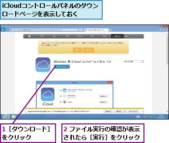 1[ダウンロード]をクリック    ,2 ファイル実行の確認が表示されたら[実行]をクリック,iCloudコントロールパネルのダウンロードページを表示しておく