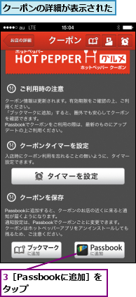3[Passbookに追加]をタップ    ,クーポンの詳細が表示された
