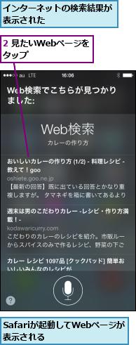 2 見たいWebページをタップ     ,Safariが起動してWebページが表示される    ,インターネットの検索結果が表示された