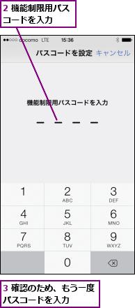 2 機能制限用パスコードを入力  ,3 確認のため、もう一度パスコードを入力