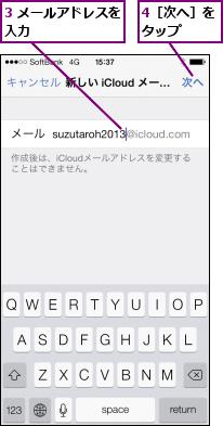 3 メールアドレスを入力       ,4[次へ]をタップ