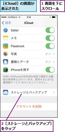 1 画面を下にスクロール  ,2[ストレージとバックアップ]をタップ          ,[iCloud]の画面が表示された