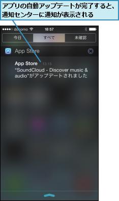 アプリの自動アップデートが完了すると、通知センターに通知が表示される