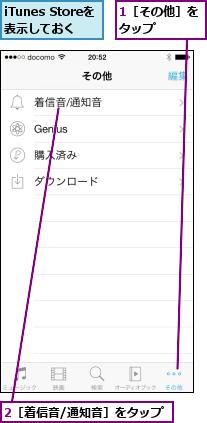 1[その他]をタップ    ,2[着信音/通知音]をタップ,iTunes Storeを表示しておく