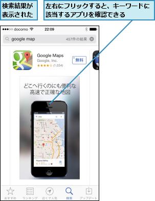 左右にフリックすると、キーワードに該当するアプリを確認できる    ,検索結果が表示された